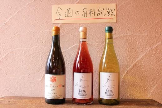 【お知らせ】今週末の有料試飲ワイン_b0016474_16255128.jpg