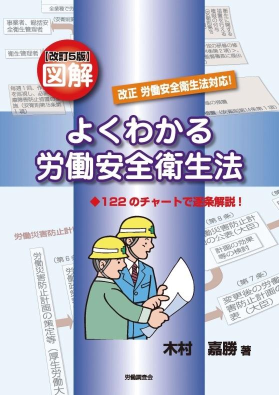 労働条件や安全衛生_b0391989_22470811.jpg
