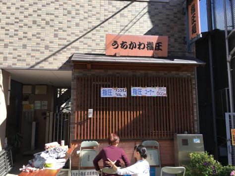 旧東海道大森汐風まつり。『青空指圧ブース』指圧体験ブース ありがとうございました。_a0112393_16463574.jpg
