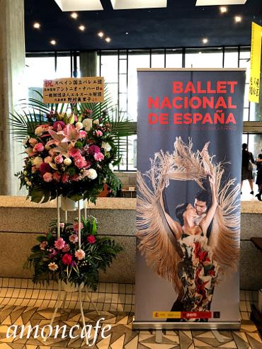 スペイン国立バレエ団_f0192411_15192622.jpg