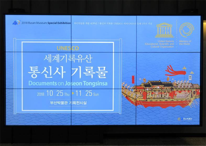 ■釜山から晋州へ──朝鮮通信使展、「壬申倭乱」の足跡_d0190217_23231218.jpg