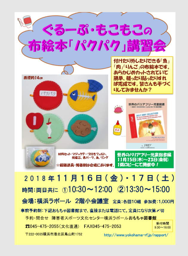 [横浜ラポール]ぐるーぷ・もこもこの布絵本「パクパク」講習会_a0269923_10285828.png