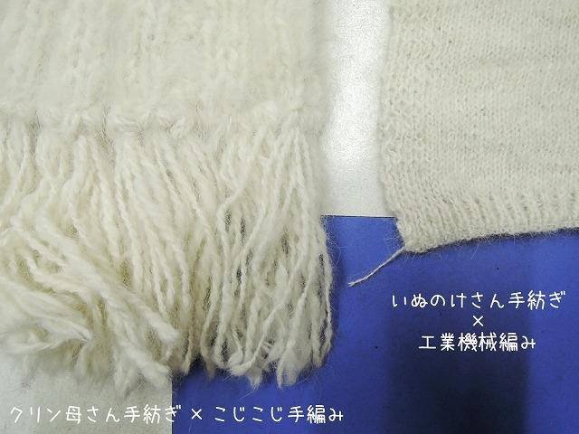 【クロ毛100%ブランケット】メイキング2 サンプル_c0062832_19491309.jpg