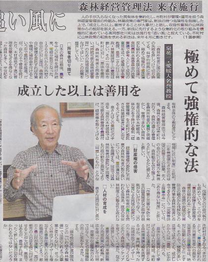 マスコミ情報(高知新聞/2018.11.11)_a0051539_20250677.png