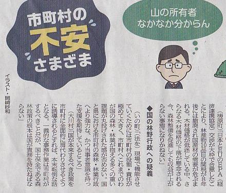 マスコミ情報(高知新聞/2018.11.11)_a0051539_20254560.png