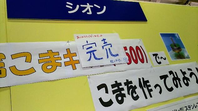 11/11(日) 美濃市産業祭2日目_a0272042_21105547.jpg