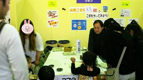 11/11(日) 美濃市産業祭2日目_a0272042_21105614.jpg