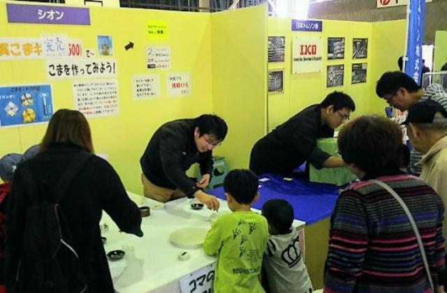 11/11(日) 美濃市産業祭2日目_a0272042_21105635.jpg