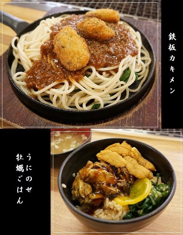 函館旅行・牡蠣小屋へ行ったはいいがまさかの出来事_d0269651_16510317.jpg