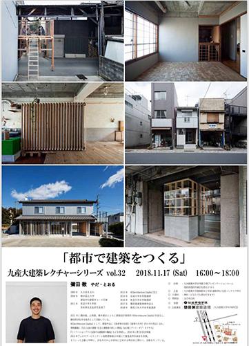彌田徹の講演会「都市で建築をつくる」のお知らせ_a0180552_02590968.jpg