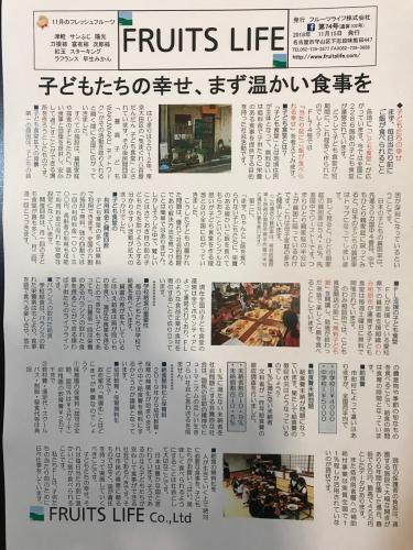 月刊フルーツライフ No.74(通算102号)_a0347953_18451282.jpg