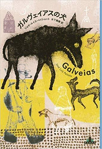 「ガルヴェイアスの犬」ジョゼ・ルイス・ペイショット_c0133854_22074779.jpg