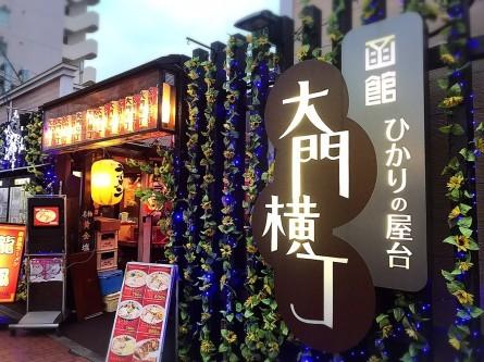 デリカレストラン LA BUVETTE (大門横丁)/函館市_c0378174_18472715.jpg