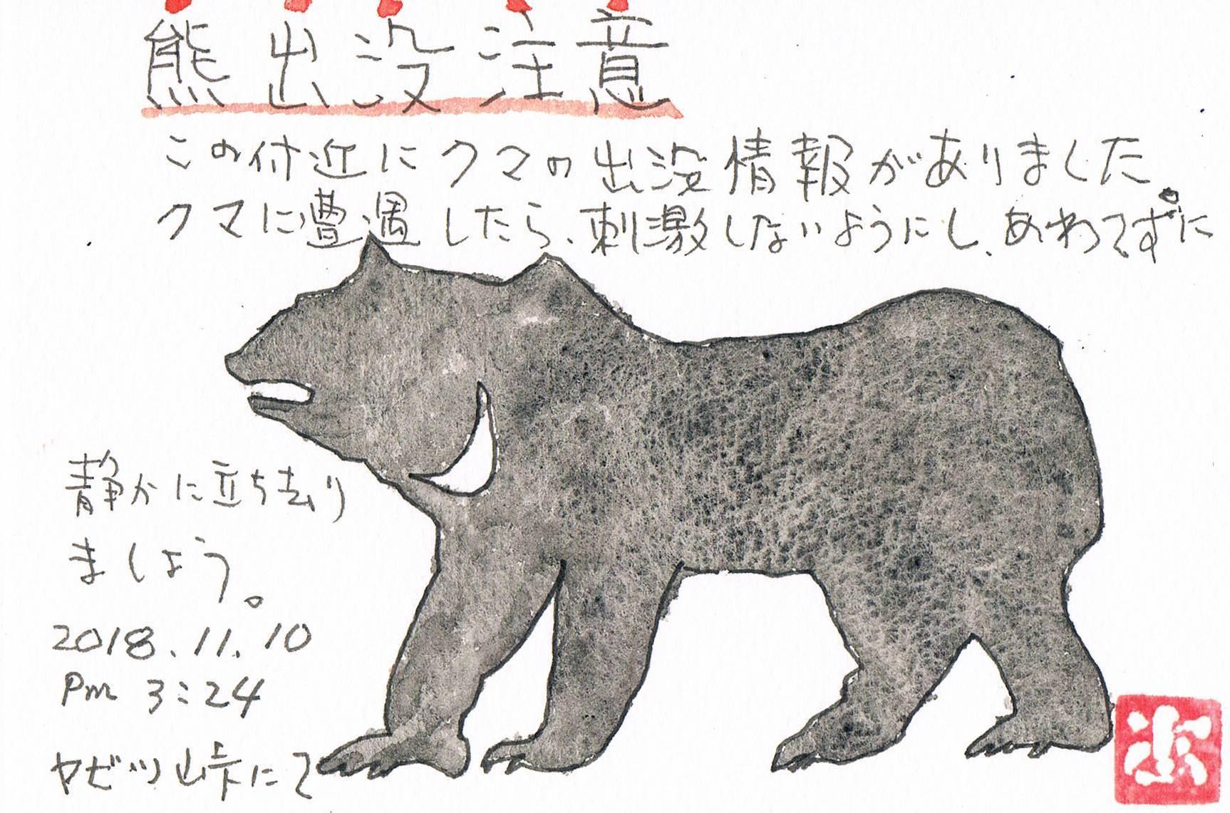 熊出没注意_e0232277_13591887.jpg