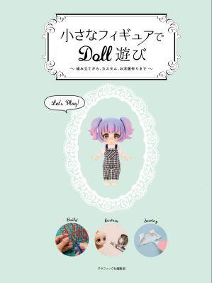 2018年11月 新刊タイトル 小さなフィギュアでDOLL遊び_c0313793_08075309.jpg