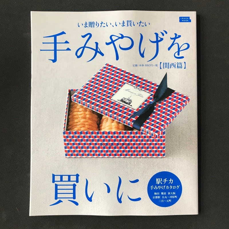 [WORKS]手みやげを買いに【関西篇】_c0141005_09345825.jpg