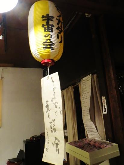モノガタリ宇宙の会の音頭会_e0303005_20133683.jpg