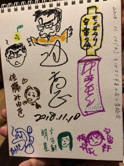 モノガタリ宇宙の会の音頭会_e0303005_20154650.jpeg