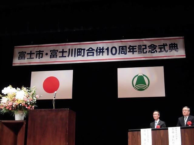 この土日も、いろいろな行事がありました! まずは「富士市・富士川町合併十周年記念式典」と「消防まつり」_f0141310_07400574.jpg