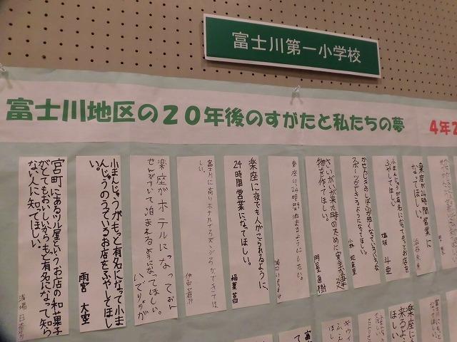この土日も、いろいろな行事がありました! まずは「富士市・富士川町合併十周年記念式典」と「消防まつり」_f0141310_07401043.jpg