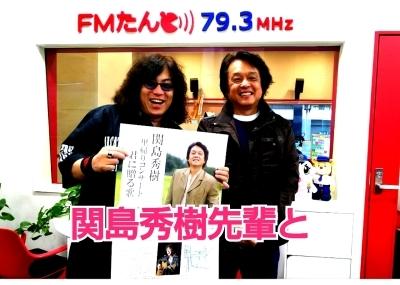 ◾️あの「帰らんちゃよか」でも有名な関島秀樹さんです~!_b0183113_17291424.jpg