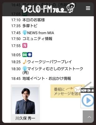 ◾️これから「むさしのFM」川久保秀一さんの番組です!_b0183113_17474052.jpg