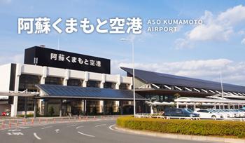 昨日の阿蘇熊本飛行場。_b0044115_09104147.jpg