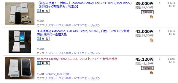 ドコモ最新docomo with機 Galaxy Feel2 SC-02L白ロム価格相場 - 白ロム転売法