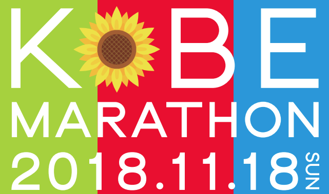 神戸マラソン2018_a0120530_12020850.png
