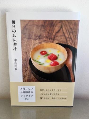 11月18日 お味噌汁ワークショップ@ブリーゼブリーゼ梅田_e0134337_13022229.jpg