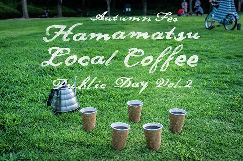 浜松ローカルコーヒー×PUBLIC DAY IN 浜松城公園 Vol.2_c0089242_17451240.jpg