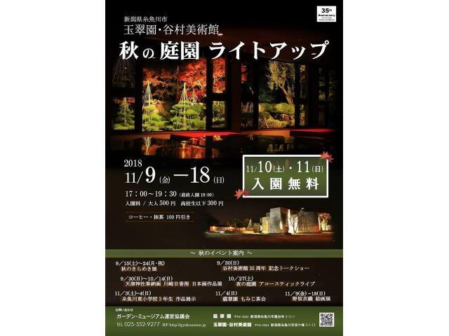 糸魚川_玉翠園・谷村美術館 秋の庭園ライトアップ_d0348249_09430470.jpg