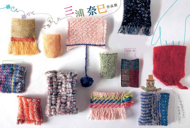 【三浦奈巳作品展〜縫って織って