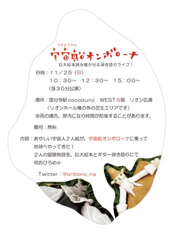 宇宙人イベント_e0256951_00465510.jpg