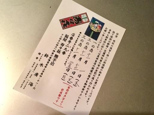 本日は…二の酉@新宿花園神社⛩_b0210699_00404448.jpeg