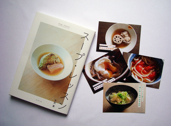 『スープ・レッスン』_c0134902_20002488.jpg