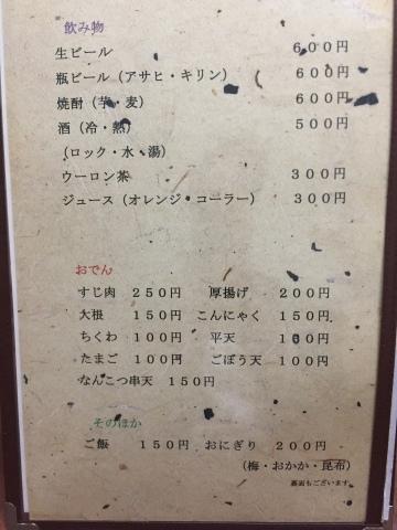 あじくら 蕎麦_e0115904_02035431.jpg