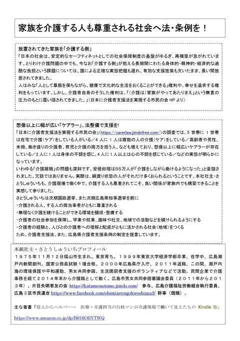 広島瀬戸内新聞2018冬号_e0094315_20051196.jpg