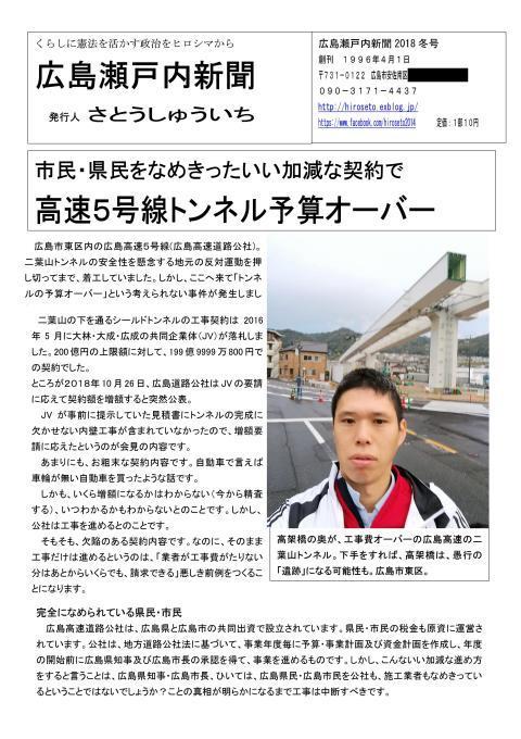 広島瀬戸内新聞2018冬号_e0094315_20315354.jpg