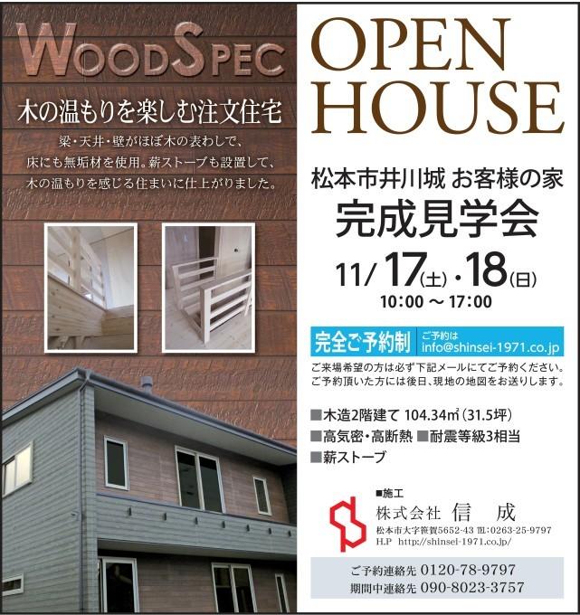 OPENHOUSE予告 ~井川城の住宅~_e0180332_10312485.jpg