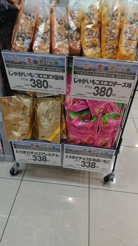 まいばすけっとで北海道胆振東部地震復興支援フェア実施中_c0338136_22485731.jpg