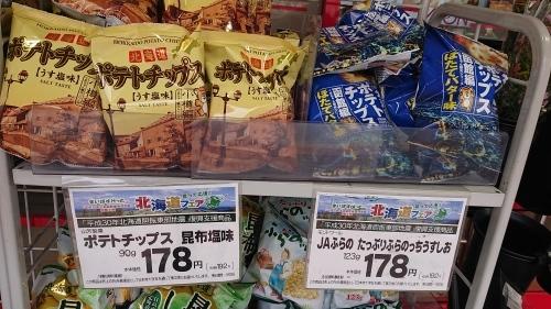 まいばすけっとで北海道胆振東部地震復興支援フェア実施中_c0338136_22485837.jpg