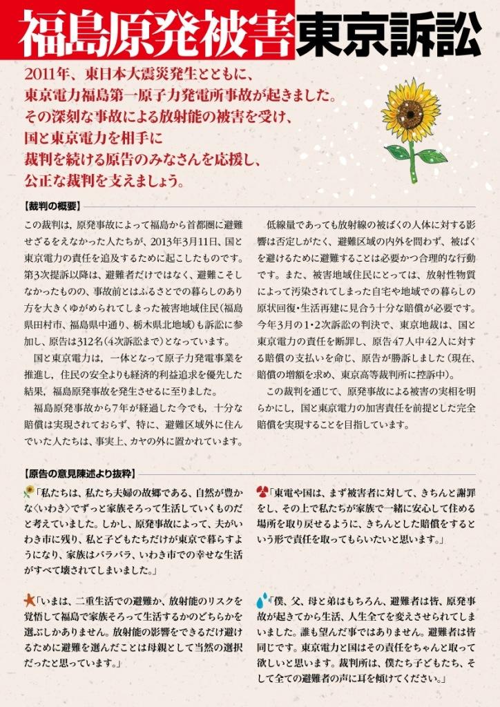【ご案内】福島原発被害東京訴訟 第2陣(3次訴訟)第2回期日・報告会_e0391248_23093510.jpg