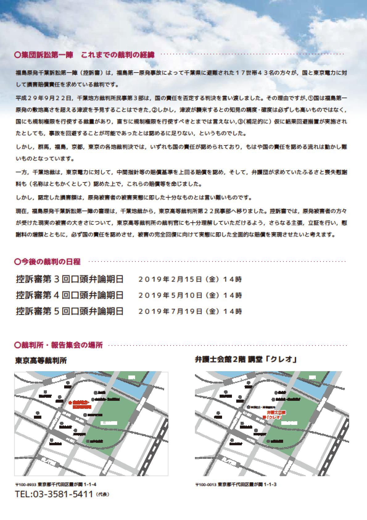 【ご案内】千葉訴訟第1陣 控訴審(東京高裁)第2回期日_e0391248_23210969.png