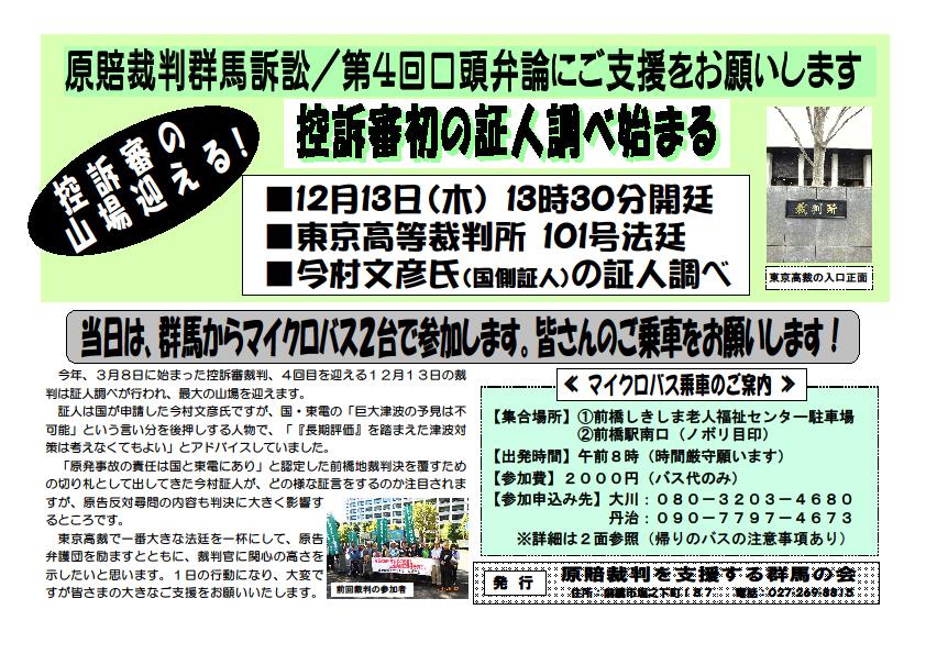 【ご案内】群馬訴訟 控訴審(東京高裁)第4回期日_e0391248_23280923.png