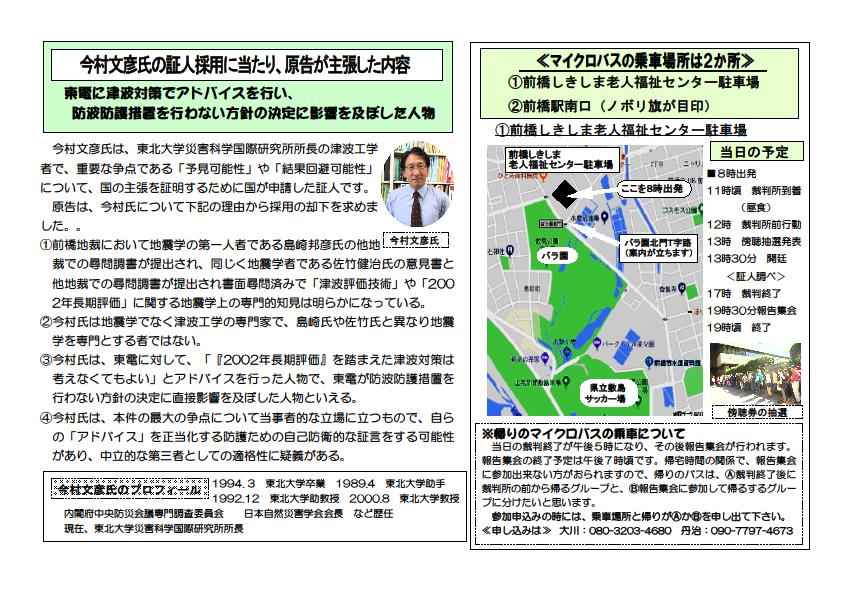 【ご案内】群馬訴訟 控訴審(東京高裁)第4回期日_e0391248_23281639.png