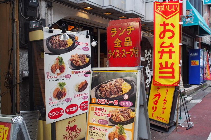 【やっぱり】カロリー焼 ~キッチン カロリー_b0008655_23231516.jpg