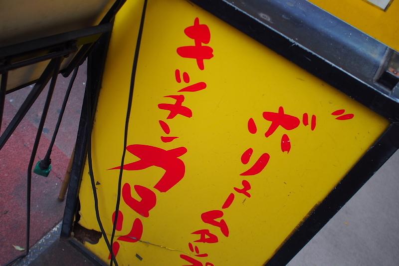 【やっぱり】カロリー焼 ~キッチン カロリー_b0008655_23235999.jpg