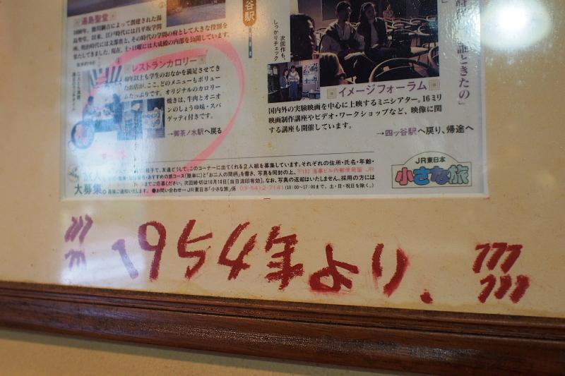 【やっぱり】カロリー焼 ~キッチン カロリー_b0008655_23373735.jpg