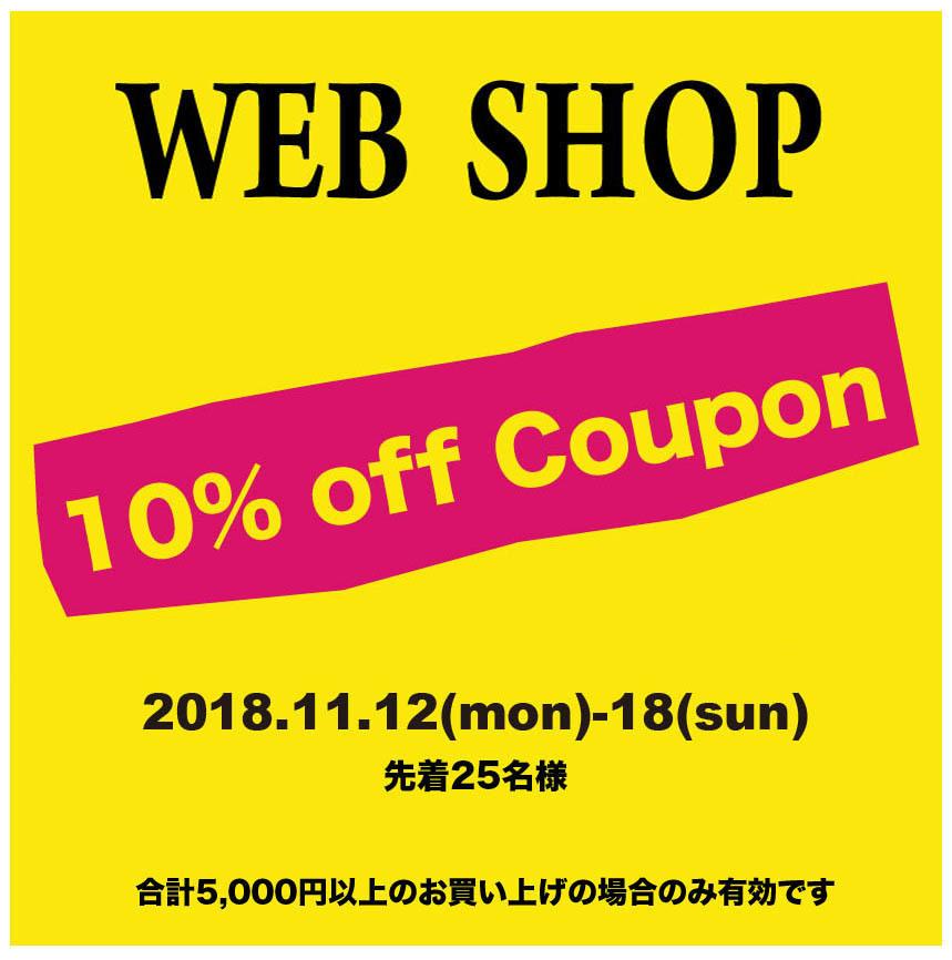WEB SHOPで使える!10%OFFクーポン_e0293755_11441125.jpg